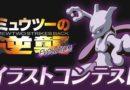 Il nuovo trailer del film di Mewtwo Strikes Back EVOLUTION andrà in onda domani