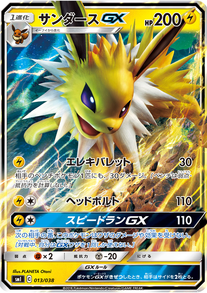 jolteon gx gcc